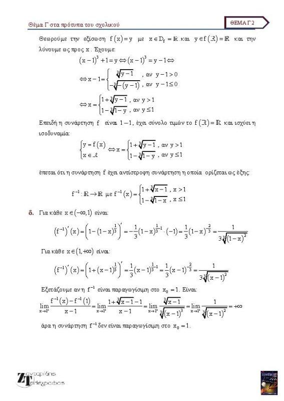 https://zanthl.gr/wp-content/uploads/2018/09/Γ2_Page_3-567x800.jpg