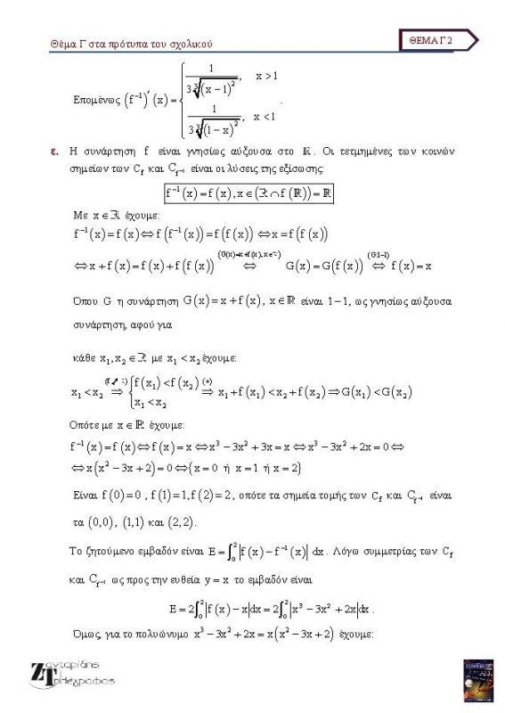 https://zanthl.gr/wp-content/uploads/2018/09/Γ2_Page_4-567x800.jpg