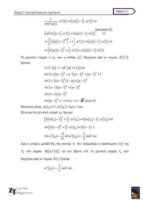 https://zanthl.gr/wp-content/uploads/2018/09/Γ2_Page_6-567x800.jpg