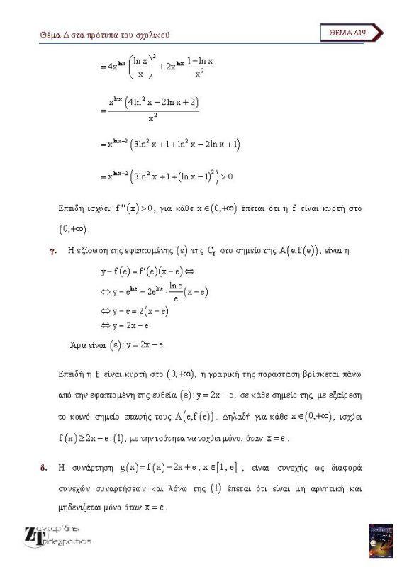 https://zanthl.gr/wp-content/uploads/2018/09/Δ19_Page_2-567x800.jpg